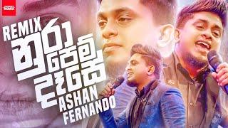 Nura Pem Dase ( නුරා පෙම් දෑසේ ) Remix | Ashan Fernando | DJ Epic (Favorite Remix)| Sinhala Remix