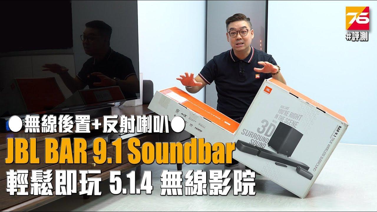 [Post76] 小瑟評測 JBL BAR 9.1 : 「JBL 又一影音窩心之作  進階 Soundbar 玩家高質方案」