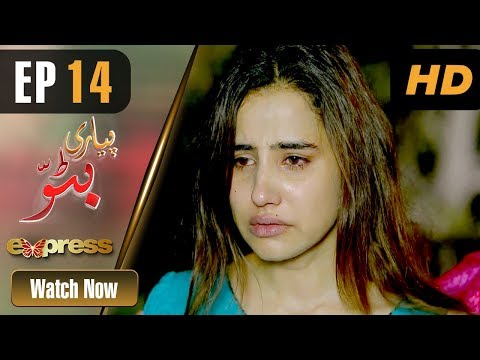 Piyari Bittu - Episode 14 - Express Entertainment Dramas
