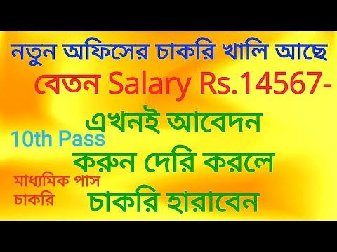 Madhyamik Pass Jobs Vacancy West Bengal  | Class 10 Pass Jobs Vacancy