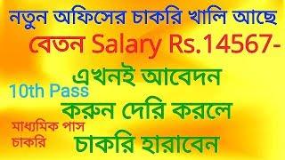Madhyamik Pass Jobs Vacancy West Bengal  | Class 10 Pass Jobs Vacancy