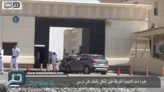 فيديو| هدوء أمام أكاديمية الشرطة قبيل النطق بالحكم على