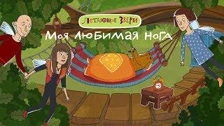 Літаючі звірі - Кліп ''Моя улюблена нога'' - Євген Федоров, Світла Бень, Маша Макарова