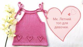 """Вязание. Подробный мк. Детский топ """"Сердечко"""" из хлопка.//Knitting //Master class."""