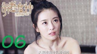 【萌妻食神 第1季】Cinderella Chef S1 EP06 种丹妮/徐志贤穿越时空秀恩爱 百纳热播剧场
