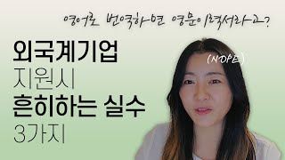 한국인 99%가 잘못 알고 있는 영문이력서 작성&…