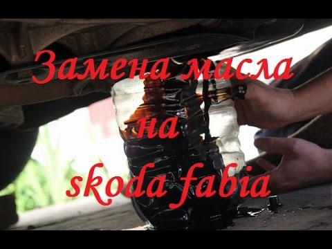 Видеодневник Skoda Fabia. ТО 90000 км и про замену масла в АКПП.