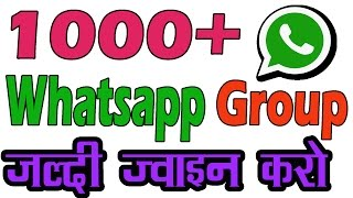 how to join whatsapp group. using app?[1000 से भी अधिक whatsapp ग्रुप कैसे ज्वाइन करते है]