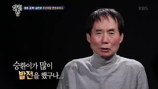 살림하는 남자들2 - 최초 공개! 승환의 주상복합 펜트하우스.20190227