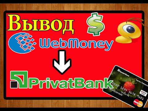 Вывод  средств с WebMoney(ВебМани) кошелька, на банковскую карту через  обменник.