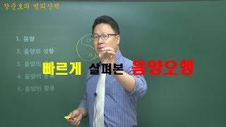 [장준호의 명리산책]   음양오행 강좌