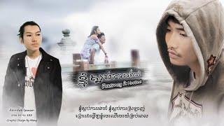បទះ ខ្ញុំស្អប់ការរង់ចាំ- Nhom Sa Orp Ka Rong Jam- Rasmey ft Beat Hoo { Official lyric MV }