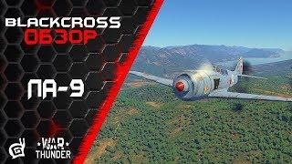 Ла-9 | Лучший советский истребитель | War Thunder