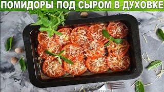 Помидоры под сыром в духовке Как запечь помидоры с сыром Вкусная и быстрая закуска из помидоров