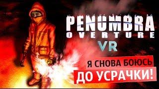 Я снова боюсь эту игру! ● Penumbra VR