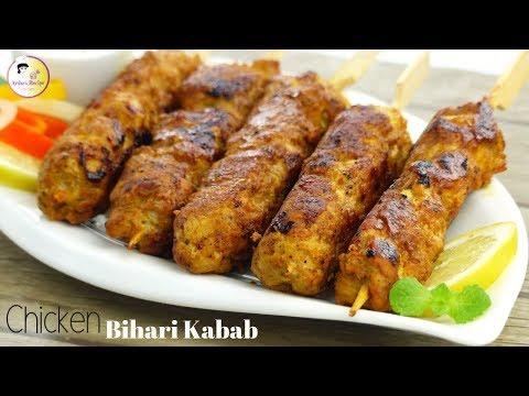 চুলায় তৈরী চিকেন বিহারি কাবাব /শিক কাবাব | Chicken Bihari Kabab/Chicken seekh kabab recipe
