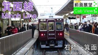 【4K前面展望】箕面線(石橋~箕面)