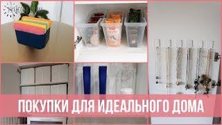 Покупки для дома в России из Фикс Прайс, Галамарт и ИКЕА | 25 часов в сутках