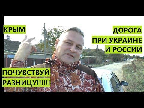 Крым. Дороги при Украине и России. Сравним?