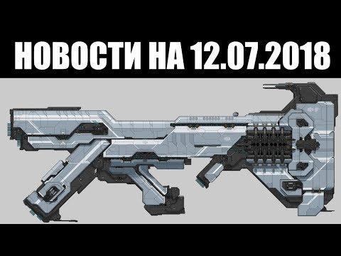 Warframe | Новости ? | В ожидании ДЕВСТРИМА и новой ВИКИ, прокачивая пушки РЕЙЛДЖЕКА ? thumbnail