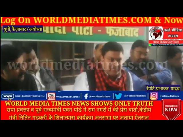 सपा प्रवक्ता व पूर्व राज्यमंत्री पवन पांडे ने राम नगरी में की प्रेस वार्ता,बीजेपी को लेकर कही ये बात