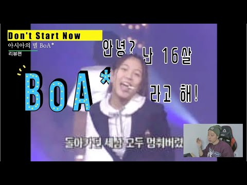 [리뷰편] 댄스 트레이너가 보는 근현대 레전드 2편 / 보아(BoA*) - Don't Start Now / 1.5집인데 15집 같은 짬