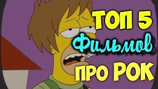ТОП 5 Фильмов про РОК