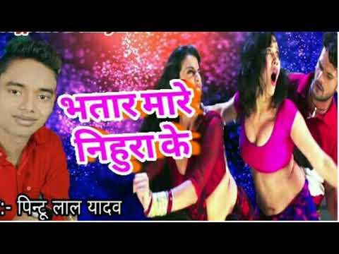 dj Song Pintu Lal yadav.  भतार मारे। Super hit Song