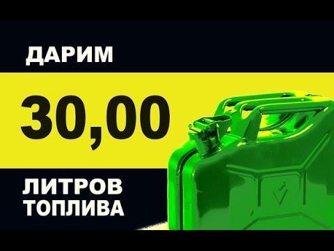 """Результат пошуку зображень за запитом """"30 литров бензина"""""""