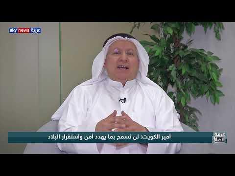 الكويت .. وتطورات سياسية جديدة  - نشر قبل 9 ساعة