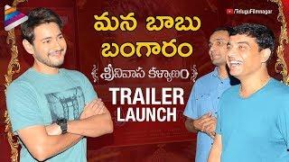 Mahesh Babu Launches Srinivasa Kalyanam Movie Trailer | Nithiin | Raashi Khanna |Telugu FilmNagar