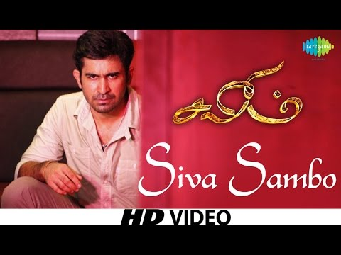 Siva Sambo Song Lyrics From Salim