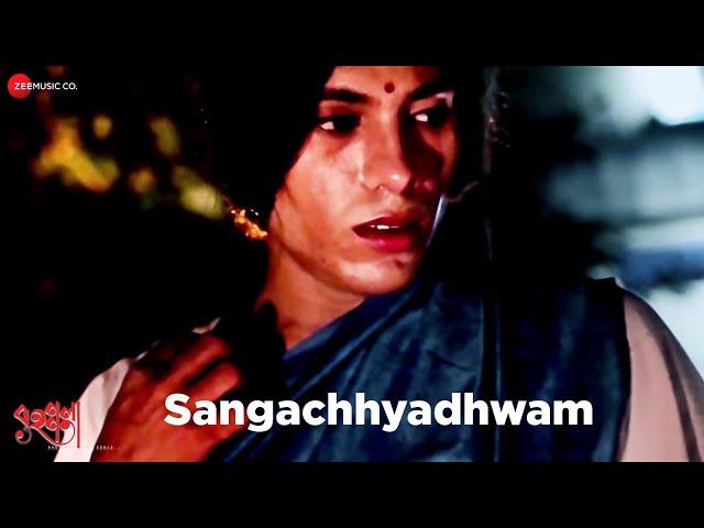 Sangachhyadhwam | Brihonnola - One Body,Two Souls | Sekhar Das, Puja Das & Debanjana Chakraborty