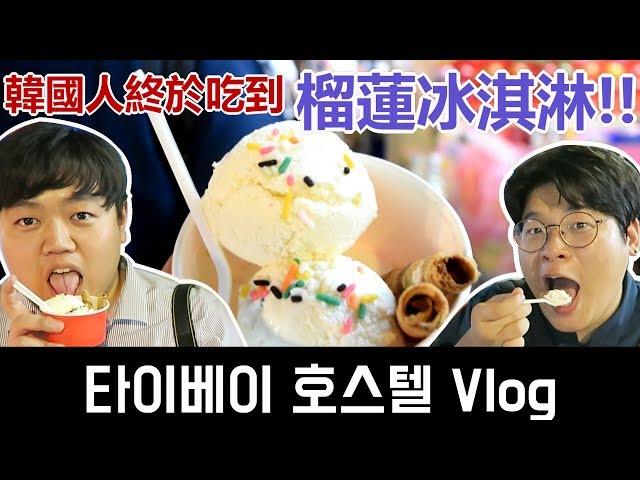 連兩天去饒河街, 韓國人終於吃到榴蓮冰淇淋!_韓國歐巴