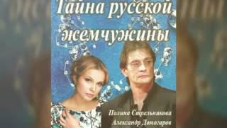 Клип по сериалу Жемчуга