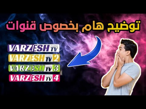 التعديلات التي حدثت بخصوص قنوات VARZESH TV على قمر ياه سات 52:5 درجة