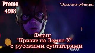 Флэш  4 сезон 8 серия - Промо с русскими субтитрами // The Flash 4x8 promo