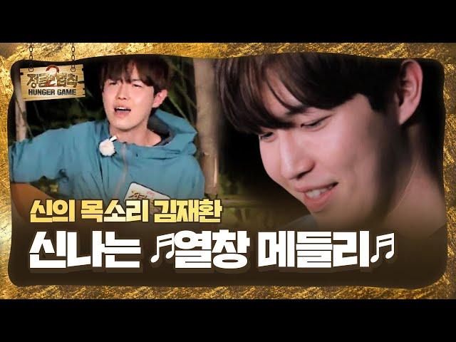 [미공개] 김재환, 남심까지 녹이는 ♬열창 메들리♬ㅣ정글의 법칙(Jungle)ㅣSBS ENTER.