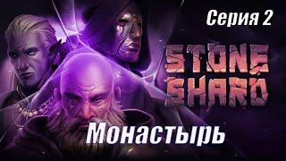 """StoneShard прохождение Серия 2 """"Монастырь"""""""