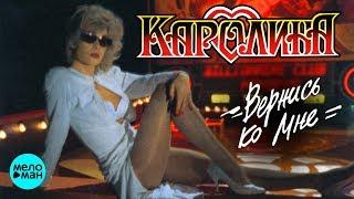 КАРОЛИНА - Вернись ко мне (Альбом 1995 г.) / Ремастеринг 2018 / Переиздание