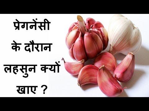 प्रेगनेंसी-के-दौरान-लहसुन-क्यों-खाए-?/benefit-of-garlic-during-pregnancy
