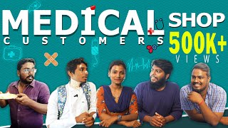 MEDICAL SHOP CUSTOMERS | Veyilon Entertainment
