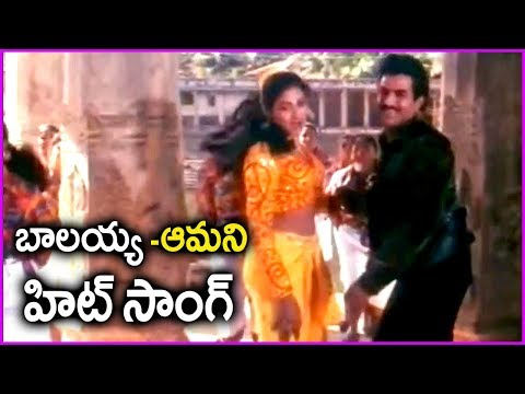 Balakrishna And Amani Super Hit Telugu Song - Vamsanikokkadu Movie Video Song
