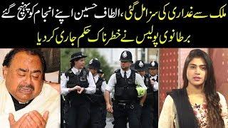 Bury kam ka bura anjam ... Altaf Hussain apny anjam ko puhanch gaye