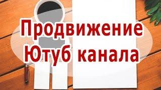 Продвижение Ютуб канала ✓ 3 шага продвижения