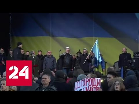 В Киеве закидали яйцами Порошенко и его жену - Россия 24