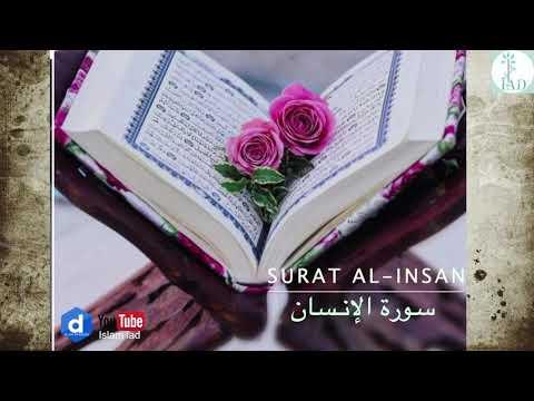 surat al-insan, coran karim  القران الكريم
