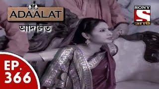 Adaalat - আদালত (Bengali) - Ep 366 - Sakhchuni (Part-1)