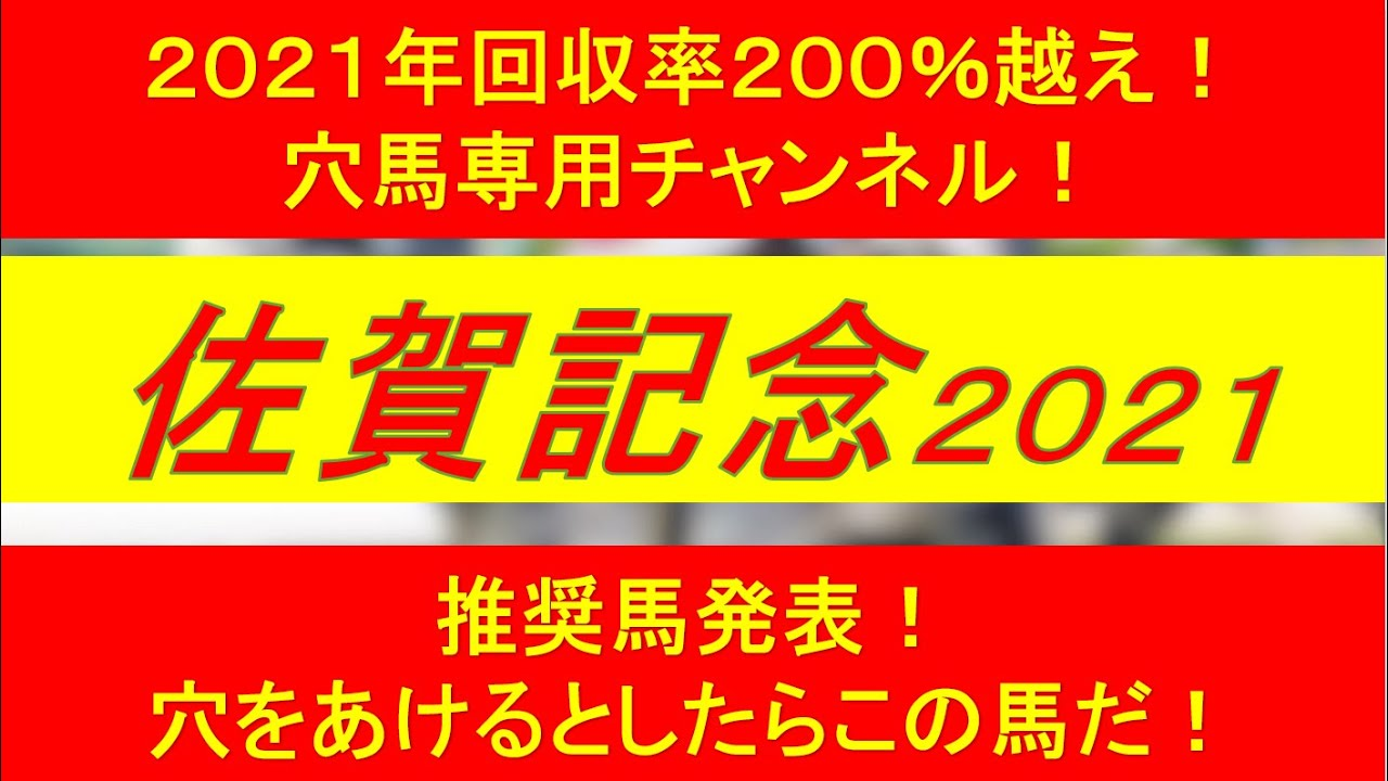 記念 2021 佐賀