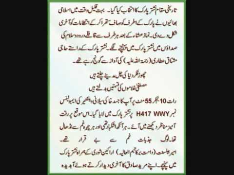Mushtaq qadri Naat Do Sadqaa e deedar kay mangtoo ka balla ho.wmv